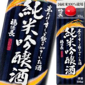 【送料無料】福徳長 米だけのす〜っと飲めてやさしいお酒 純米吟醸酒 500mlパック×2ケース(全24本)