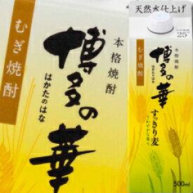 【送料無料】福徳長 25度 本格焼酎 博多の華 すっきり麦 500mlパック×1ケース(全12本)