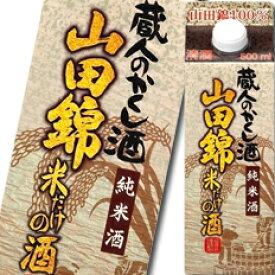 【送料無料】福徳長 純米酒 蔵人のかくし酒 山田錦 米だけの酒 500mlパック×2ケース(全24本)