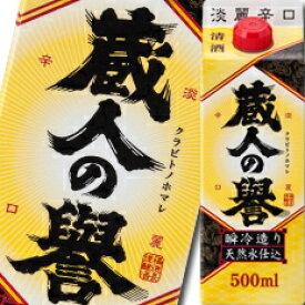 【送料無料】福徳長 蔵人の誉 淡麗辛口 500mlパック×2ケース(全24本)