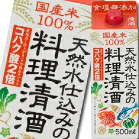 【送料無料】福徳長 天然水仕込みの料理清酒 500mlパック×2ケース(全24本)
