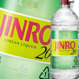 【送料無料】眞露 20度JINRO4L×1ケース(全4本)