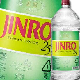 【送料無料】眞露 25度JINRO4L×1ケース(全4本)