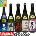 【送料無料】滋賀の地酒 うち呑み純米吟醸酒 5蔵元のお酒から選べる選り取り720ml×4本セット