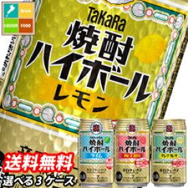 【送料無料】宝酒造 タカラ 焼酎ハイボール350ml缶10種類より3種選べる合計72本セット【3ケース】【選り取り】