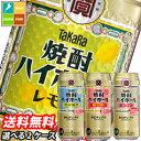 【送料無料】宝酒造 タカラ 焼酎ハイボール500ml缶 1ケース単位で選べる合計48本セット【2ケース】【選り取り】
