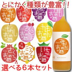 【送料無料】中埜酒造 國盛 果汁リキュールシリーズ選べる選り取り720ml×6本セット