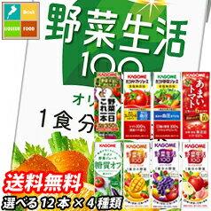【送料無料】カゴメ 紙パック飲料(12本×4種類)合計48本セット【選べる】【選り取り】