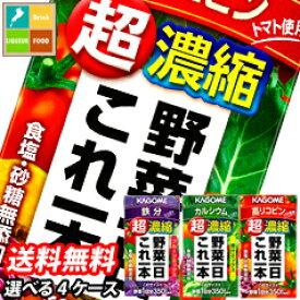 【送料無料】カゴメ 野菜一日これ一本超濃縮125ml(24本×4種類)合計96本セット【選べる】【選り取り】