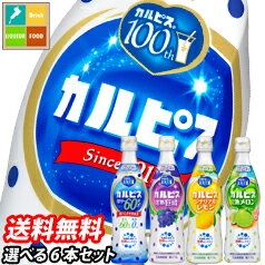 【送料無料】アサヒ飲料・カルピス希釈用飲料1本から選べる選り取り6本セット