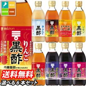 【送料無料】ミツカン お酢ドリンク500ml瓶(6倍希釈タイプ) 1本単位で選べる合計6本セット【選り取り】