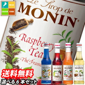【送料無料】モナンシロップ 17種類から選べる選り取り250ml×6本セット