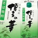 【送料無料】福徳長 25度 本格焼酎 博多の華 そば 900mlパック×1ケース(全6本)