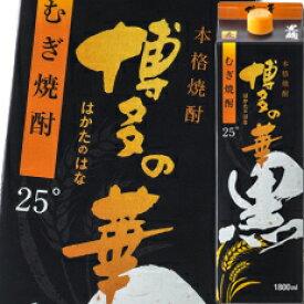 【送料無料】福徳長 25度 本格焼酎 博多の華 黒麹 麦 1.8Lパック×1ケース(全6本)