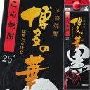 【送料無料】福徳長 25度 本格焼酎 博多の華 黒麹 米 1.8Lパック×2ケース(全12本)