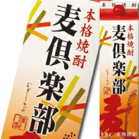 【送料無料】福徳長 25度 本格焼酎 麦倶楽部 1.8Lパック×1ケース(全6本)