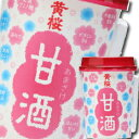 【送料無料】黄桜 甘酒 カップ190g×2ケース(全60本)