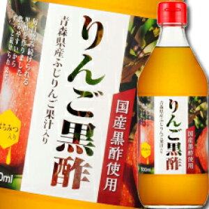【送料無料】マルカン りんご黒酢 はちみつ入500ml×1ケース(全12本)