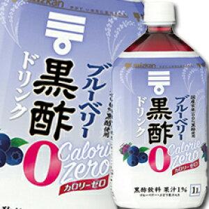 ミツカン ブルーベリー黒酢ストレート(カロリーゼロ)1L×1本
