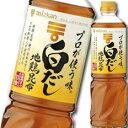 【送料無料】ミツカン プロが使う味 白だし1L×1ケース(全12本)