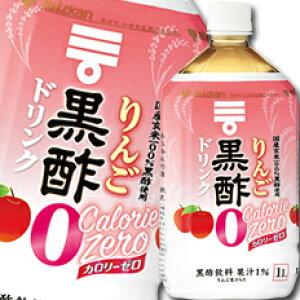 ミツカン りんご黒酢ストレート(カロリーゼロ)1L×1本