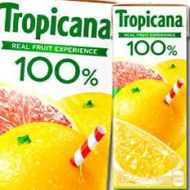 【送料無料】キリン トロピカーナ100% グレープフルーツ250ml LLスリムパック×2ケース(全48本)