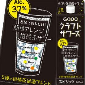 【送料無料】合同 GODOクラフトサワーズ900mlパック×1ケース(全6本)