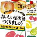 【送料無料】合同 ホワイトリカーゴードー1.8Lパック×2ケース(全12本)