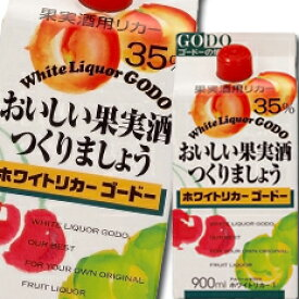 【送料無料】合同 ホワイトリカーゴードー900mlパック×1ケース(全6本)