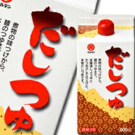 マルテン だしつゆ(3倍濃縮)900ml×1ケース(全12本)