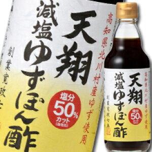 マルテン 天翔 減塩ゆずぽん酢360ml×1ケース(全20本)