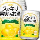 【送料無料】宝酒造 タカラcanチューハイ スッキリ果実のお酒 レモン250ml缶×1ケース(全24本)