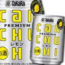 【送料無料】宝酒造 タカラcanチューハイ レモン250ml缶×2ケース(全48本)