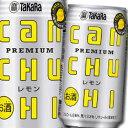 【送料無料】宝酒造 タカラcanチューハイ レモン350ml缶×3ケース(全72本)