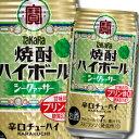 【送料無料】宝酒造 タカラ 焼酎ハイボール シークァーサー350ml缶×3ケース(全72本)