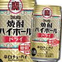 【送料無料】宝酒造 タカラ 焼酎ハイボール ドライ350ml缶×2ケース(全48本)