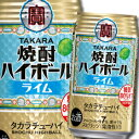 【送料無料】宝酒造 タカラ 焼酎ハイボール ライム350ml缶×1ケース(全24本)