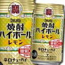 【送料無料】宝酒造 タカラ 焼酎ハイボール レモン350ml缶×3ケース(全72本)