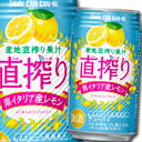 【送料無料】宝酒造 タカラCANチューハイ 直搾り レモン350ml缶×3ケース(全72本)