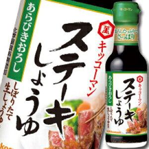 キッコーマン ステーキしょうゆ あらびきおろし 165g瓶×1ケース(全12本)