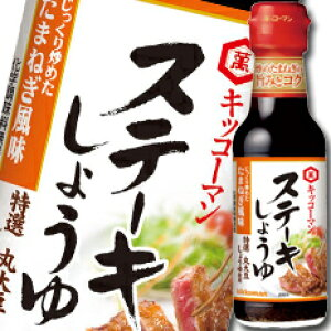 【送料無料】キッコーマン ステーキしょうゆ じっくり炒めたたまねぎ風味165g瓶×1ケース(全12本)