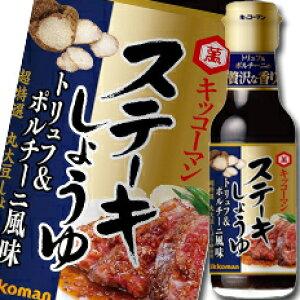 【送料無料】キッコーマン ステーキしょうゆ トリュフ&ポルチーニ 165g瓶×1ケース(全12本)