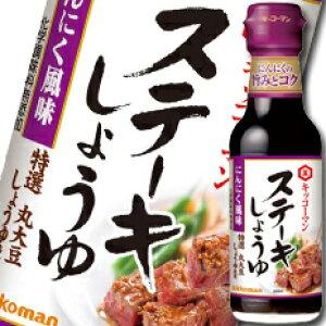 【送料無料】キッコーマン ステーキしょうゆ にんにく風味 165g瓶×2ケース(全24本)
