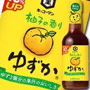 【送料無料】キッコーマン 柚子の香り ゆずか 250ml瓶×1ケース(全12本)