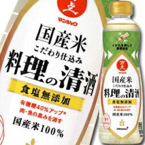 【送料無料】マンジョウ 国産米こだわり仕込み 料理の清酒500mlペット×2ケース(全24本)