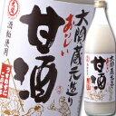 【送料無料】大関 おいしい甘酒950g瓶×2ケース(全12本)