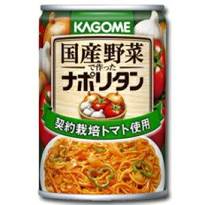 【送料無料】カゴメ 国産野菜で作ったナポリタン295g缶×1ケース(全24本)
