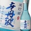 大関 上撰辛丹波生貯蔵300ml瓶×1ケース(全12本)