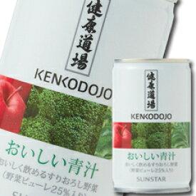 【送料無料】サンスター 健康道場 おいしい青汁160g缶×1ケース(全30本)