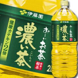 【送料無料】伊藤園 お〜いお茶 濃い茶2L×1ケース(全6本)